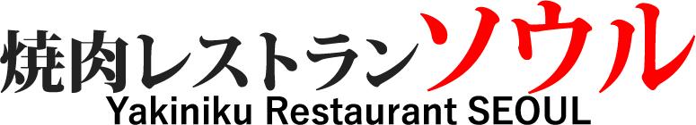 焼肉レストランソウル